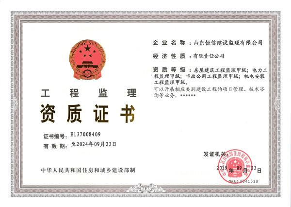 工程必威体育娱乐登录资质证书