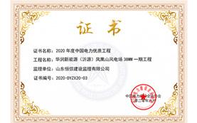 华润新能源(沂源)凤凰山风电场 38MW 一期工程:2020 年度中国电力优质工程