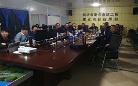 我公司信息化数据中心向临沂市住建局市政处汇报武汉路祊河桥BIM技术应用成果暨武汉路祊河桥工程BIM技术应用工作座谈会