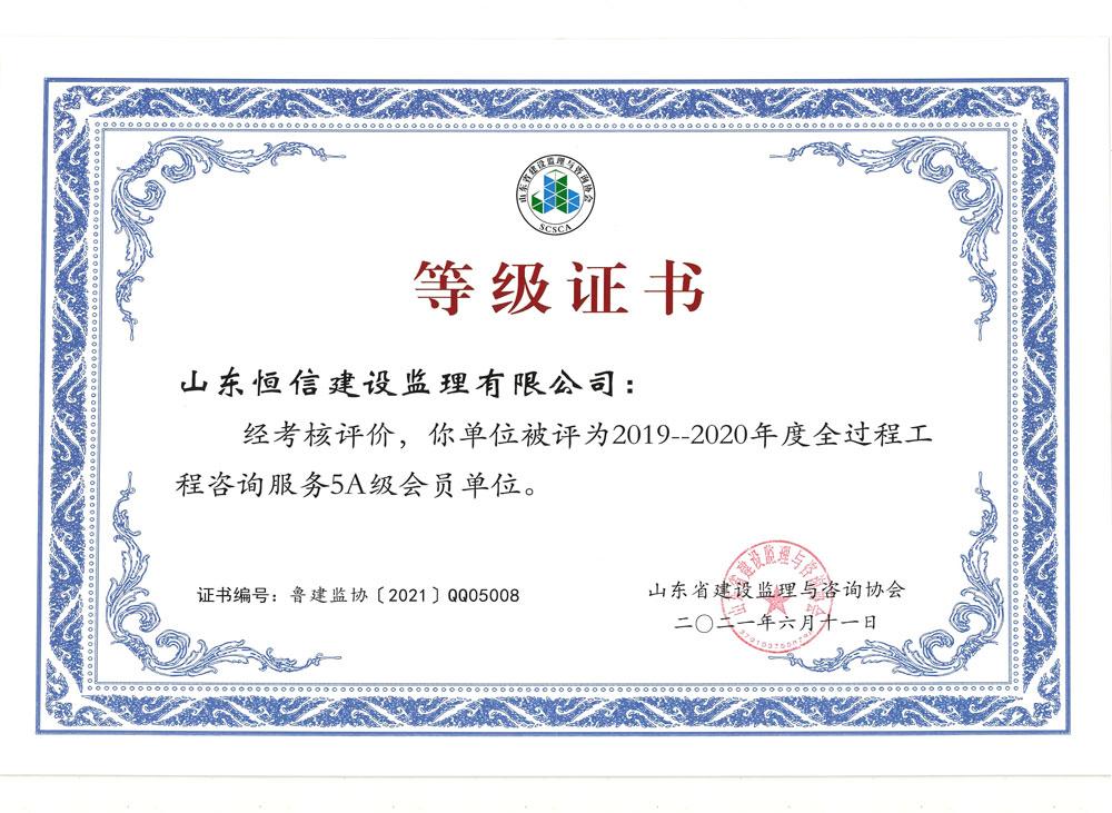 我司被评为全过程工程咨询服务5A级会员单位